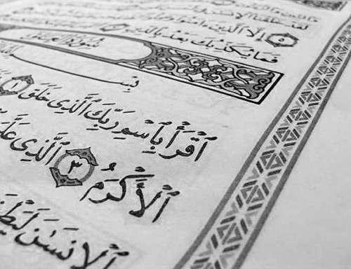 ايات قرانية عن القراءة