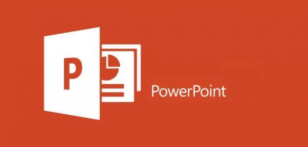 خلفيات powerpoint