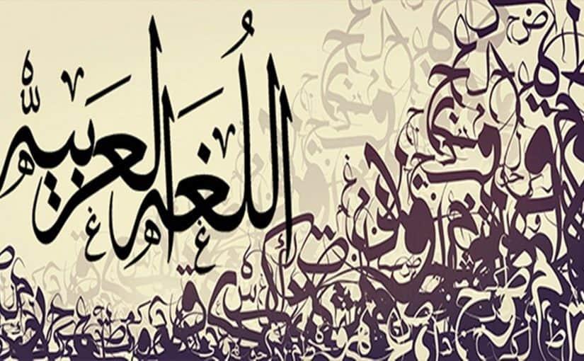 ايات قرانية عن اللغة العربية