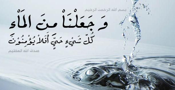 ايات قرانية عن الماء