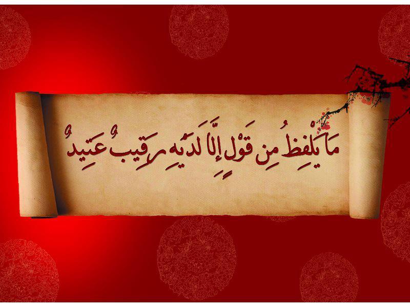 آيات قرآنية عن حفظ اللسان