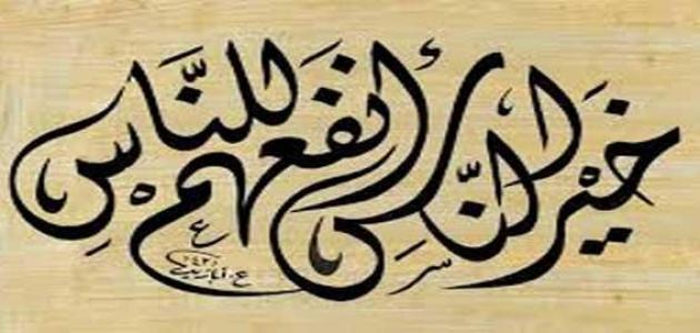 آيات قرآنية عن عمل الخير
