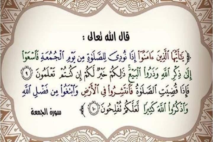 آيات قرآنية عن يوم الجمعة