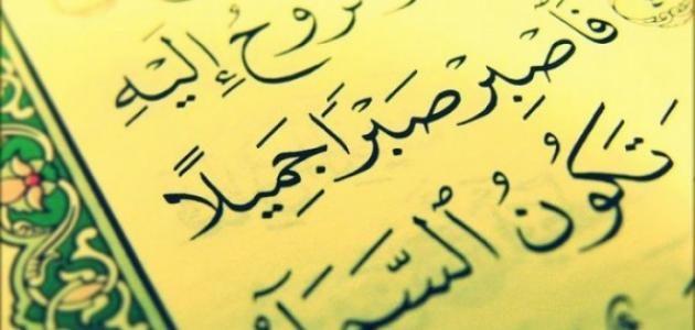 آيات قرآنية قصيرة عن الصبر