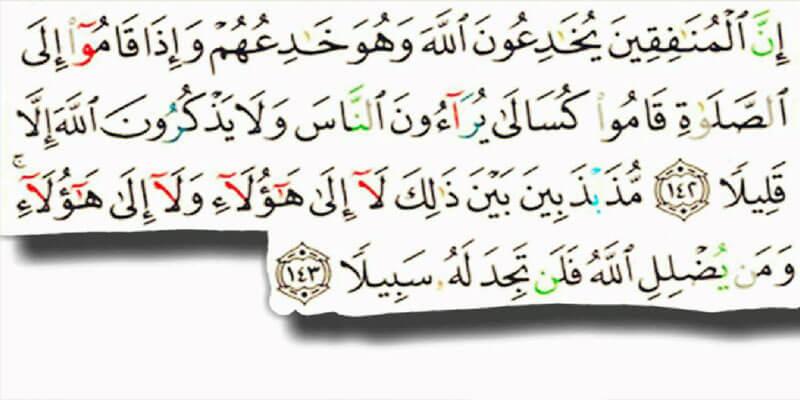آيات قرآنية عن حقوق الانسان