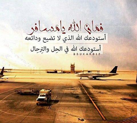 في امان الله يامسافرين كلمات