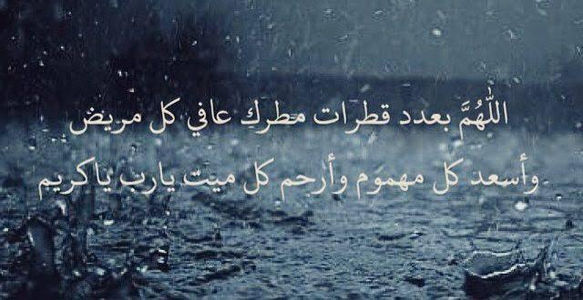 دعاء عند نزول المطر للمريض