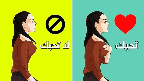 اسرار لغة الجسد عند المراة