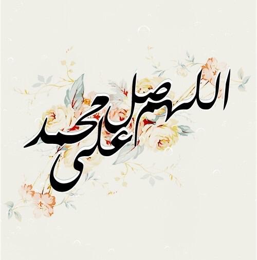 فضل الصلاة على محمد