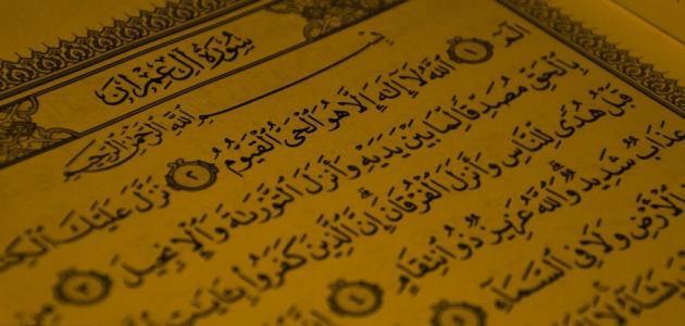 فضل قراءة سورة ال عمران