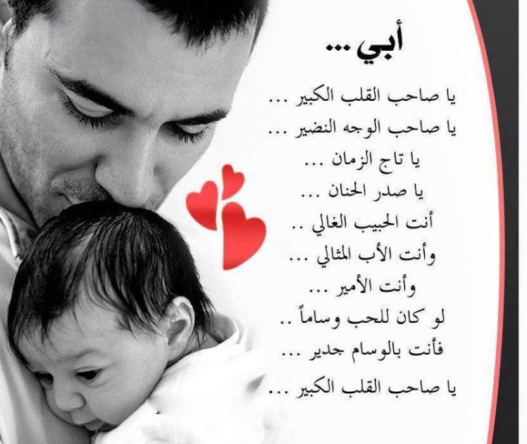 قصيدة قصيرة عن الأب مكتوبة الجواب