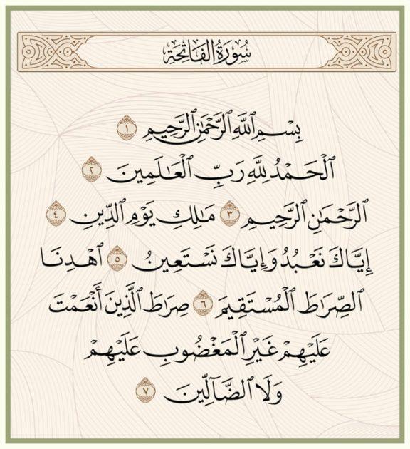 فضل قراءة سورة الفاتحة
