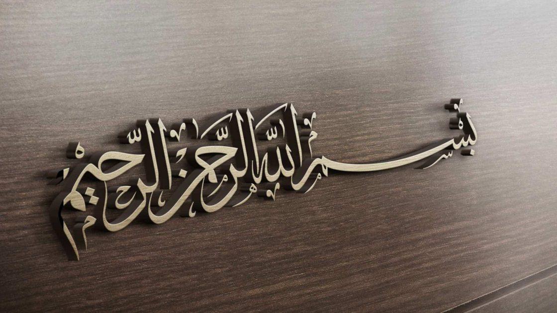 فضل تكرار بسم الله الرحمن الرحيم