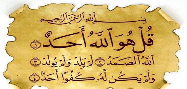 فضل قراءة سورة الإخلاص