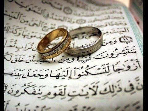 فضل سورة البقرة للزواج