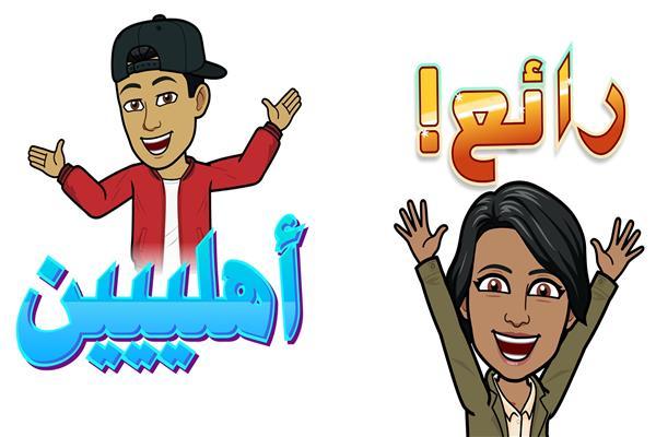 ملصقات خليجية وعربية