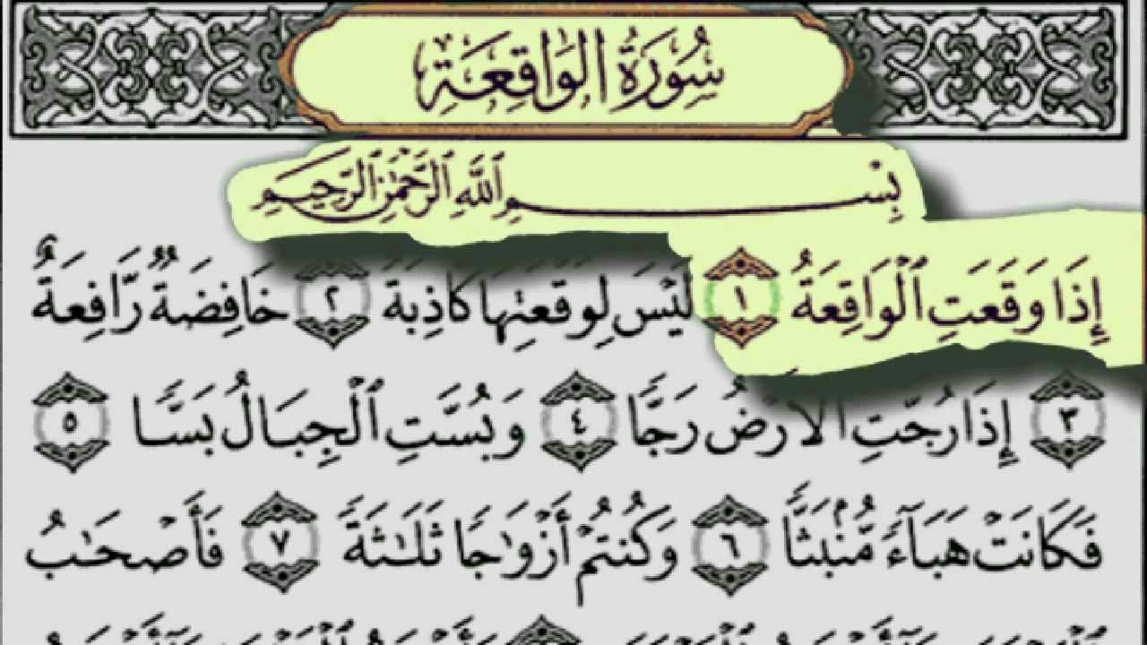 فضل قراءة سورة الواقعة 14 مرة