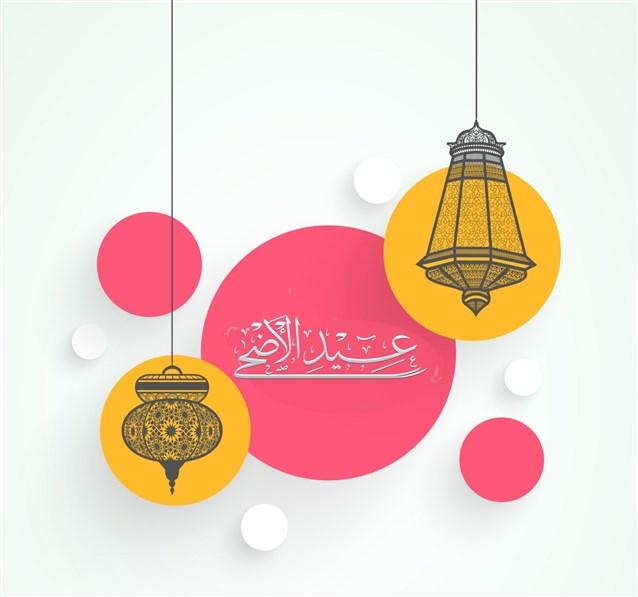 ملصقات عيد الاضحى