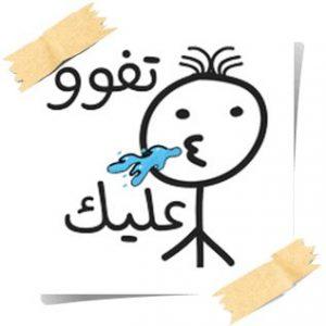 مهمة جدة كلمة ملصقات عربية