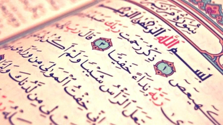 فضل قراءة سورة مريم