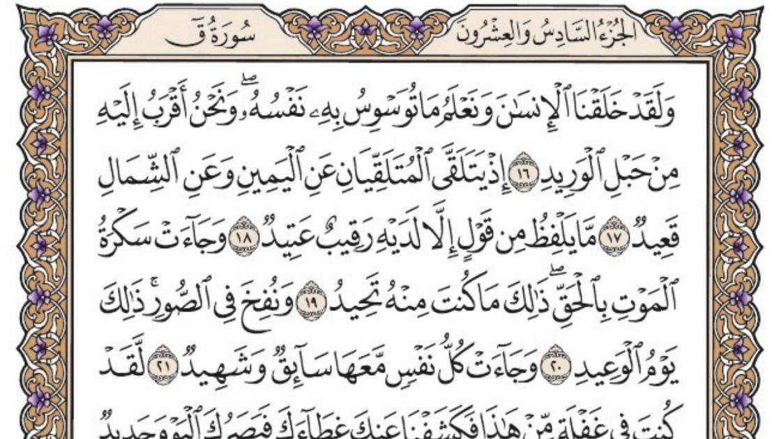 فضل قراءة سورة ق