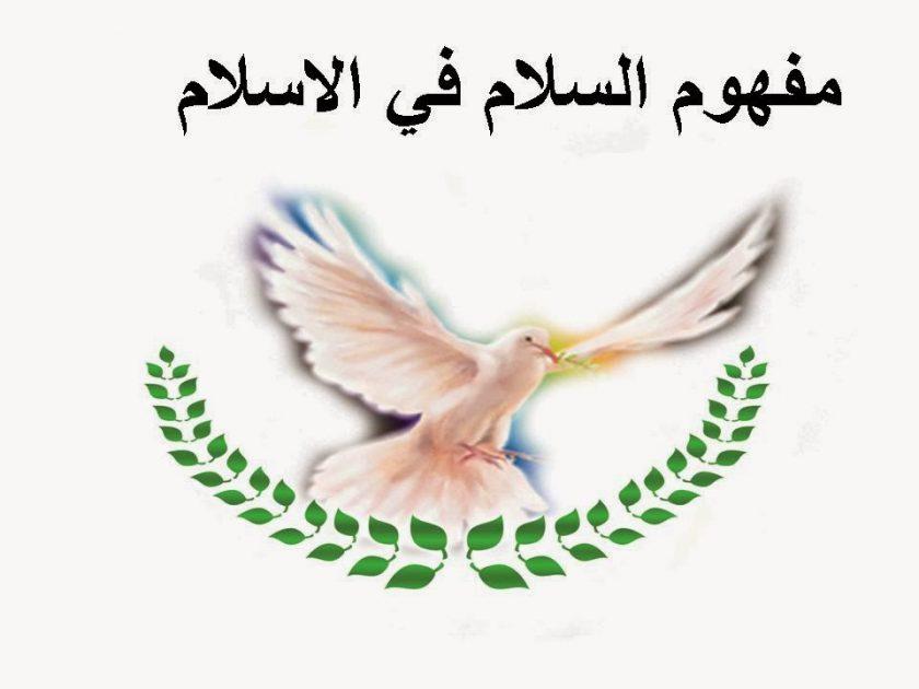 احاديث عن السلام بين الشعوب