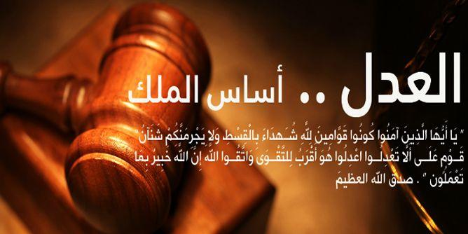 أحاديث عن العدل