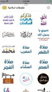 ملصقات اسلاميه
