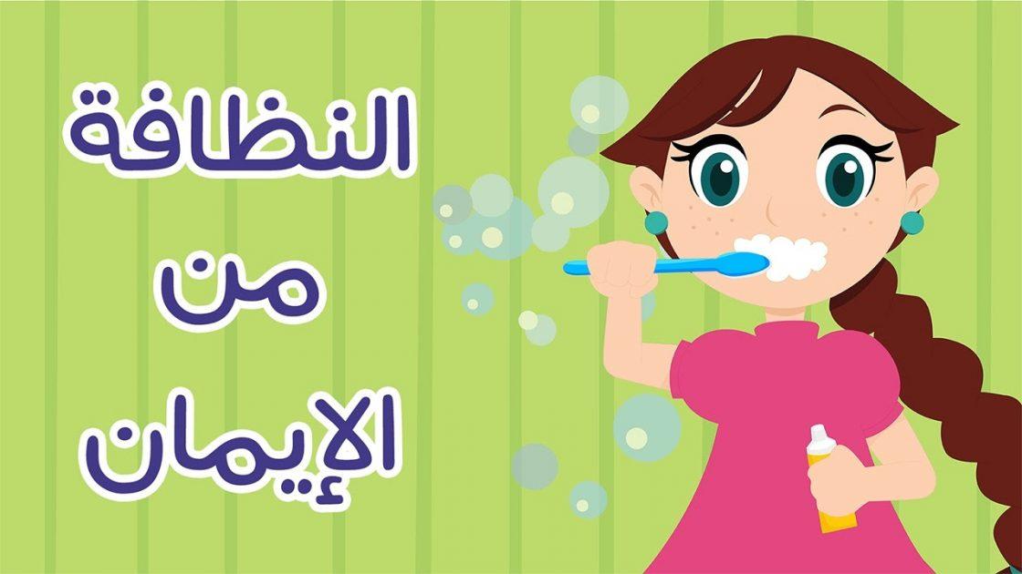 أحاديث عن النظافة