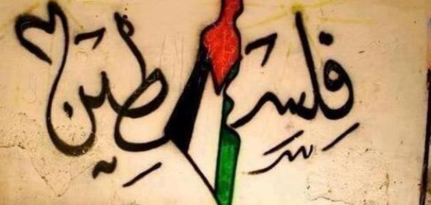 احاديث عن فلسطين