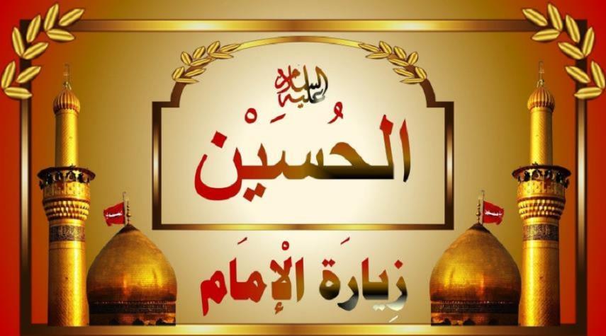 احاديث في فضل خدمة الحسين