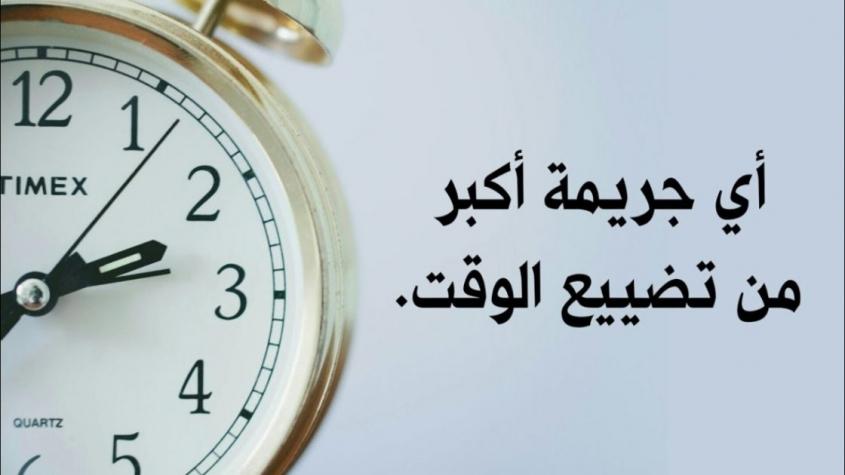 موضوع تعبير عن الوقت من ذهب