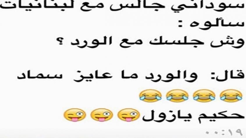 نكات سودانيه عامه