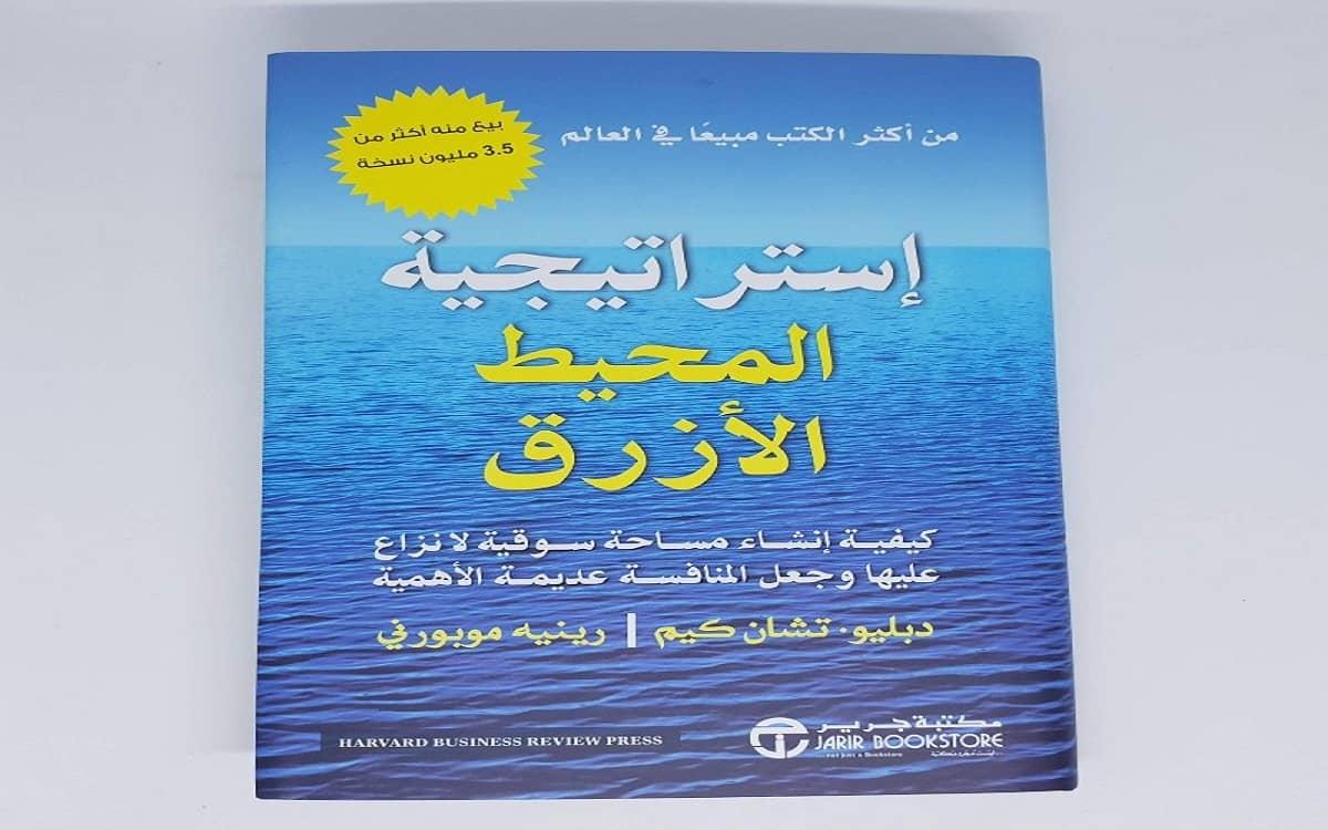 تحميل كتاب استراتيجية المحيط الأزرق pdf