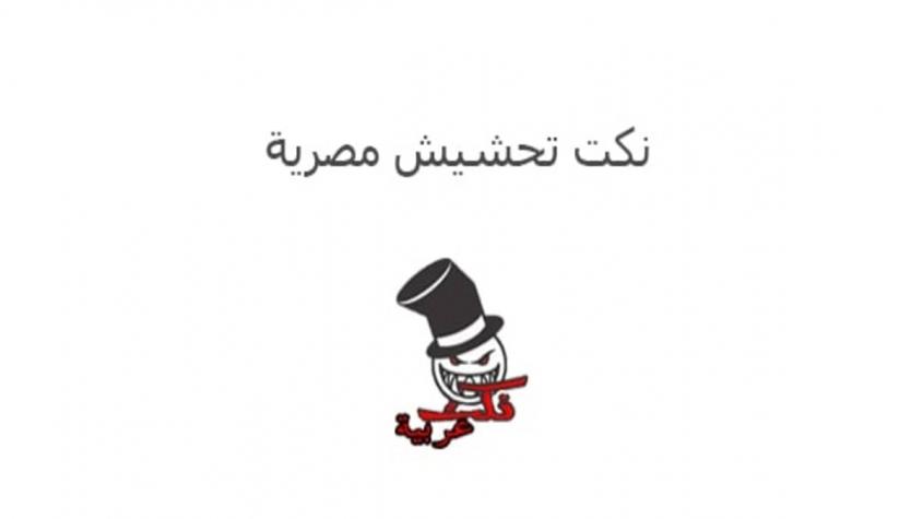 نكت مصرية مضحكة موت