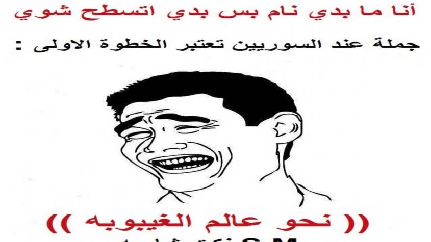 نكت مضحكة سورية