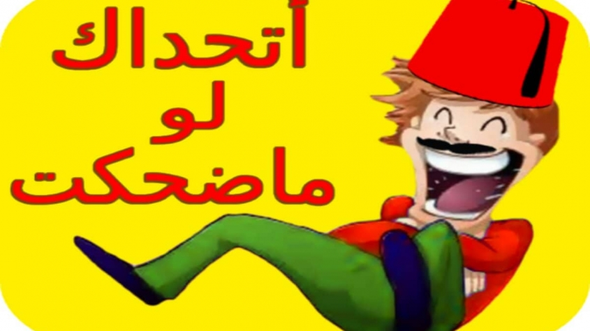 نكت مغربية تموت من الضحك