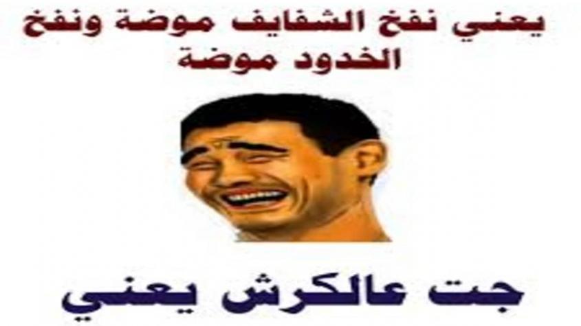 نكت مضحكة سعودية
