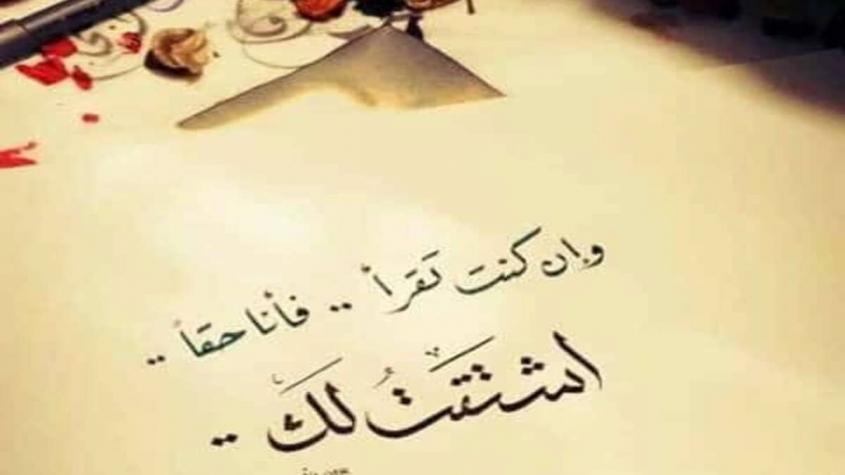 اجمل رسائل عتاب للحبيب البعيد
