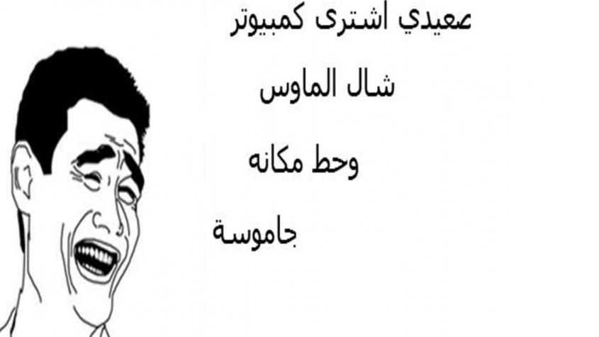 نكت عربية بتضحك