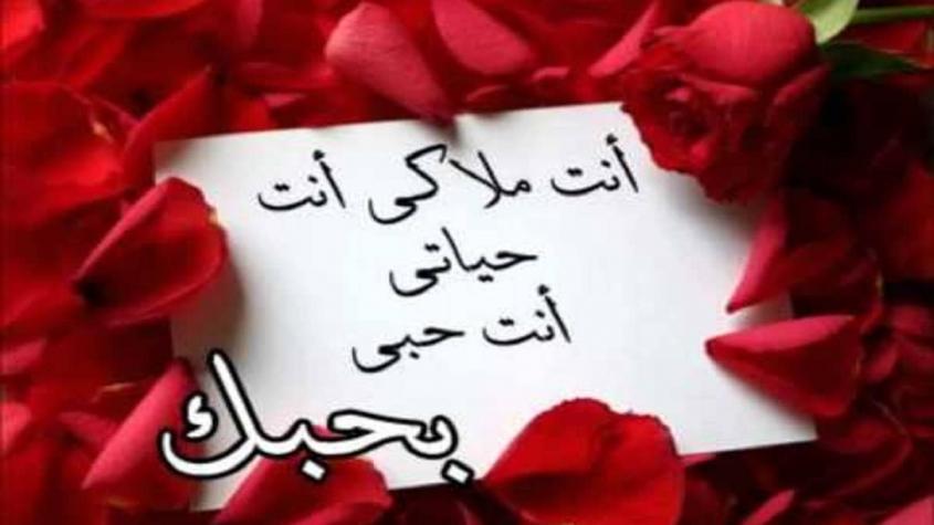 رسائل حب الى حبيبتي الغالية قصيره الجواب