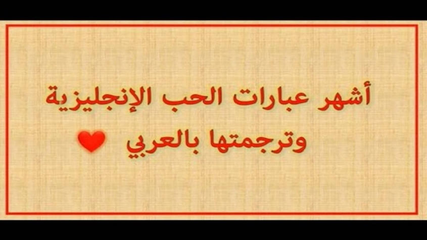 رسائل حب بالانجليزي مترجمه بالعربي قصيره