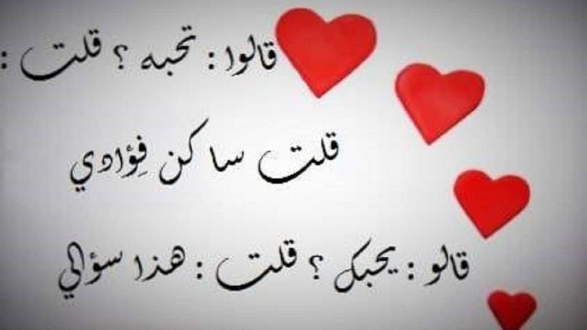 رسائل حب جميلة للحبيب