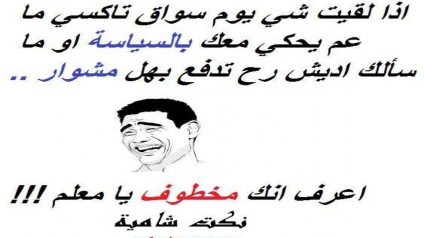 نكت تحشيش مصرية مضحكة موت