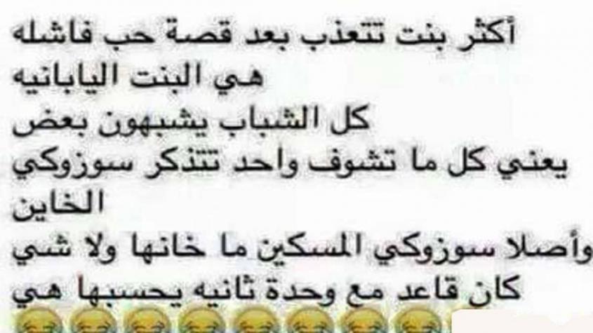 رسائل حب جزائرية مضحكة