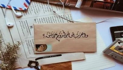 رسائل للحبيب الزعلان مصريه