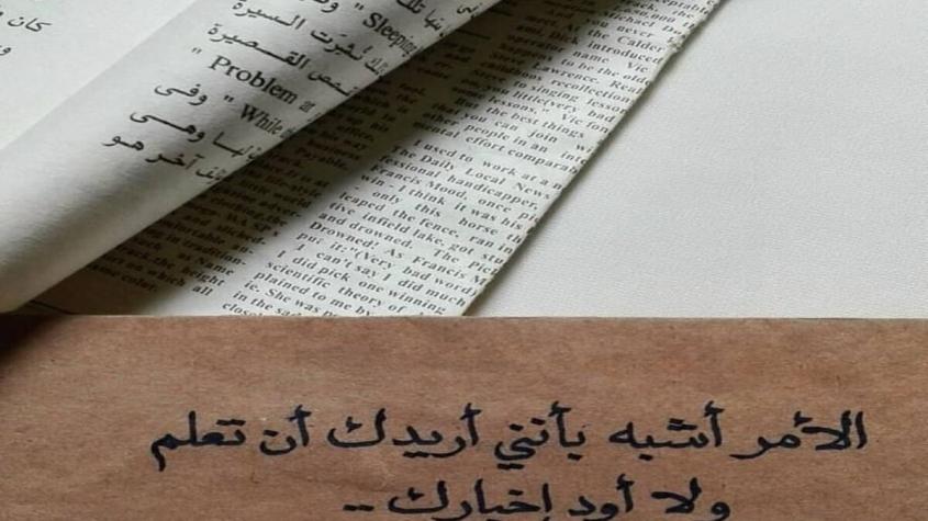 رسائل عتاب للزوجة القاسية