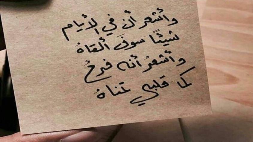رسائل غرام عراقية