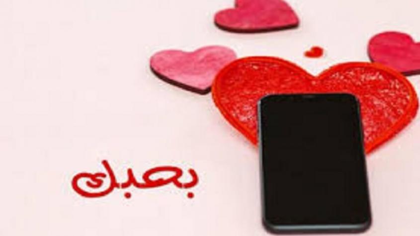 رسائل عشق لحبيبتي