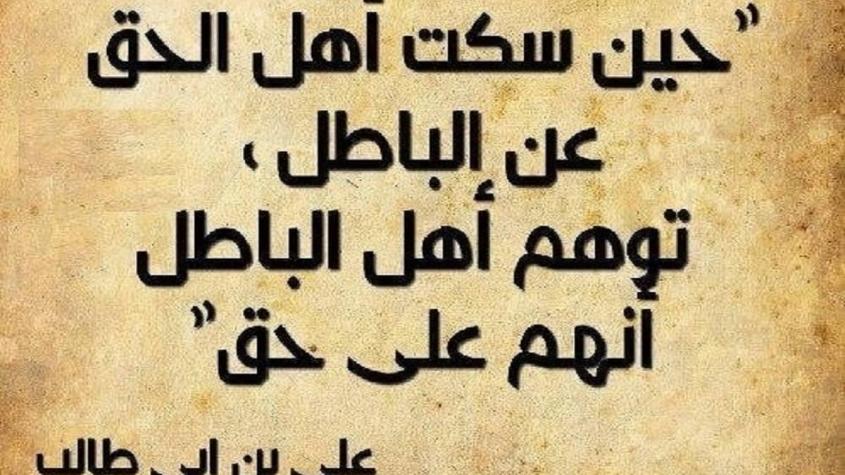 شعر الامام علي عن العلم